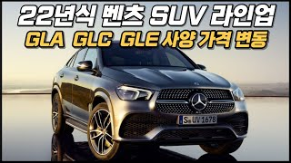 22년식 벤츠 SUV 라인업 사양 가격 변동사항(GLA…