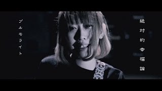 プルモライト 2nd Mini Album『リインカーネイション』 2016.10.12 OUT!...
