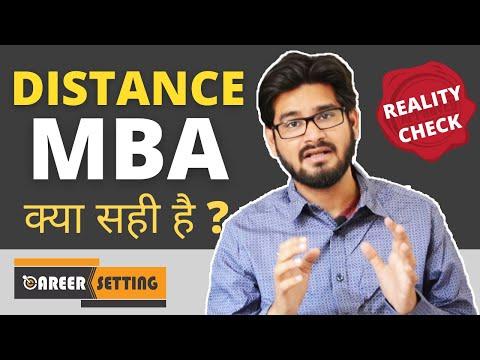 क्या 2021 में Distance MBA करना चाहिये ?