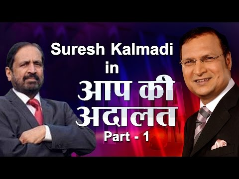 Suresh Kalmadi In Aap Ki Adalat (Part 1)