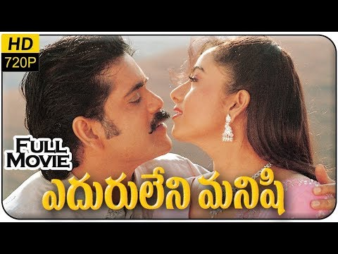 Eduruleni Manishi Full Length Telugu Movie || Nagarjuna, Sou
