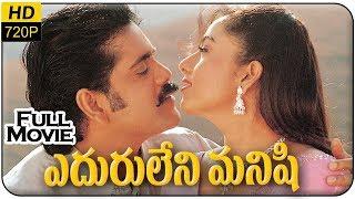 Eduruleni Manishi Full Length Telugu Movie || Nagarjuna, Soundarya, Shenaz