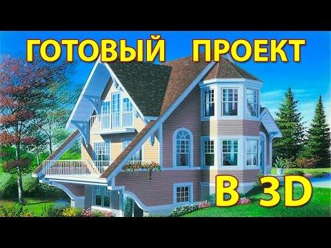 видео: Как построить дом своими руками недорого.Готовый проект в 3d