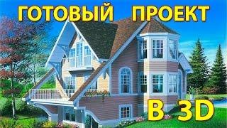 Как построить дом своими руками недорого.Готовый проект в 3D(Как построить дом своими руками недорого.Готовый проект в 3D http://sam-sebe-dom.com/ Здравствуйте,с Вами Сергей Лапко...., 2014-07-10T10:44:40.000Z)