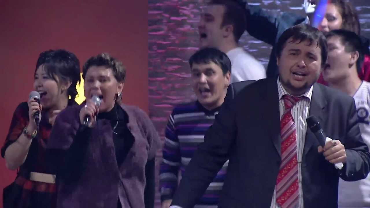 Давайте славить Бога - музыка, прославление, клип, Новая Жизнь, Алматы