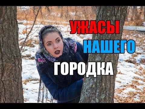 УЖАСЫ НАШЕГО ГОРОДКА Скандал с ДОПИНГОМ на Олимпиаде В ЮЖНОЙКОРЕЕ 2018
