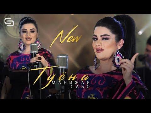 Манижаи Сабо - Туёна  | Manizhai Sabo - Tuyona (new Song 2019) #DarKhonaBimoned