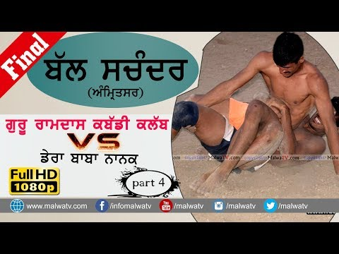 BAL SACHANDAR (Amritsar) KABADDI CUP - 2017 ● FINAL MATCH ● FULLHD ● Part 4th