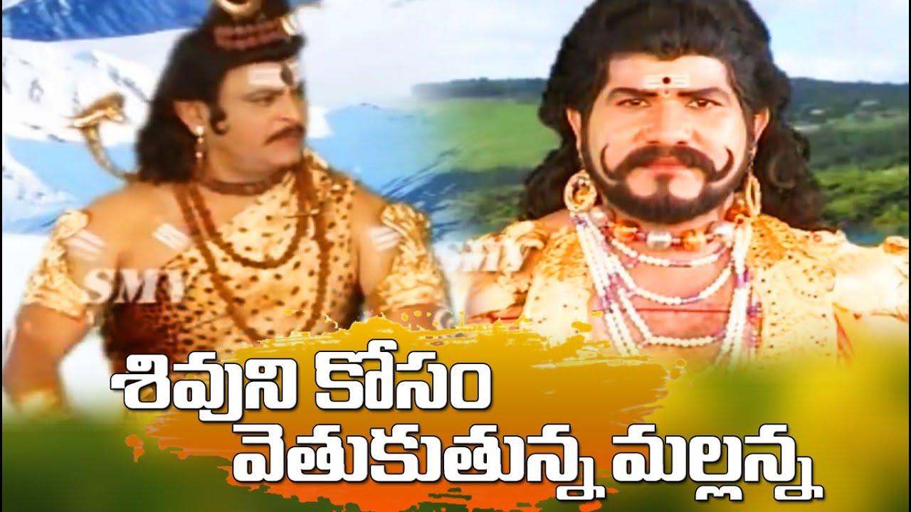 Shivuni Kosam Mallanna Katha | Shiva Charitra | Mallanna Folk Songs | Shivuni Patalu | Shiva Songs