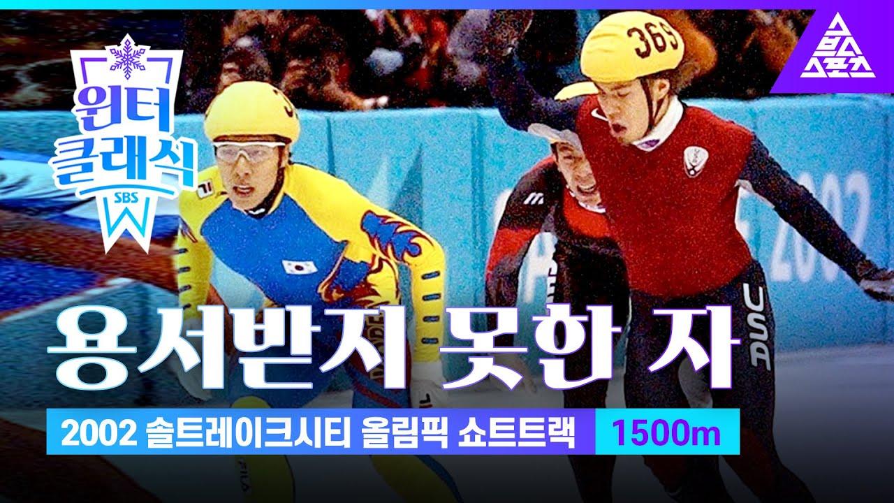 [용서받지 못한 자] 2002 솔트레이크시티 올림픽_쇼트트랙_1500m 결승 [습츠_윈터 클래식]