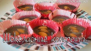 Шоколадные конфеты своими руками.  Из кэроба и сухофруктов. #готовимслюбовью