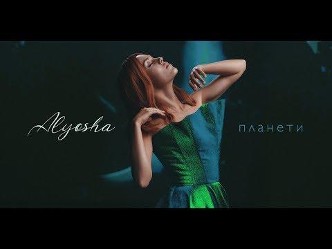 Alyosha - Планети  (26 ноября 2019)