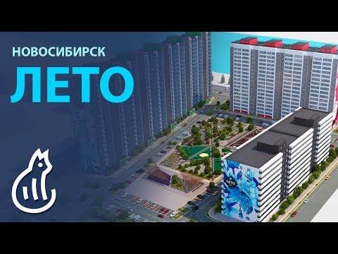 Жилой комплекс Лето Новосибирск
