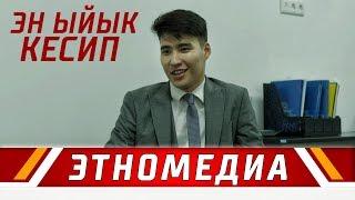 ЭН ЫЙЫК КЕСИП | Соц Ролик - 2018 | Медиастар Продакшн