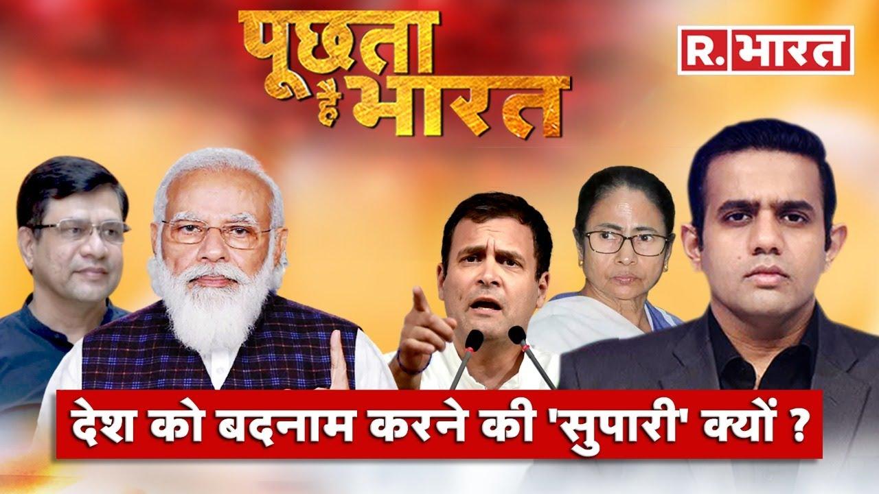 Download झूठी जासूसी पर 'दुष्प्रचार गैंग' बेनकाब! देखिए Puchta Hai Bharat की Debate, Aishwarya Kapoor के साथ