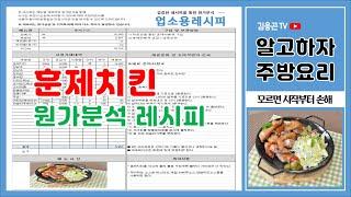 ★메뉴원가계산:: 훈제치킨 만드는법! 판매가격, 재료비…