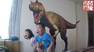 恐竜の部屋に泊まるせんももあい (ホテルユニバーサルポート) thumbnail