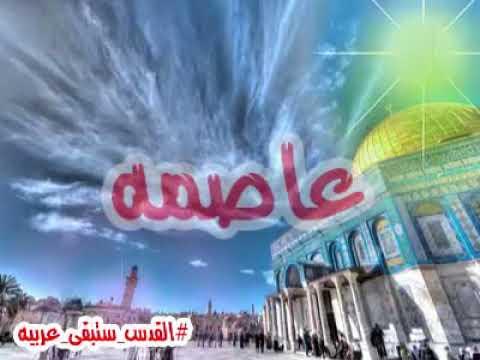 هي القدس ان كنتم لا تعلمون #فيصل الحمودالمالك_الصباح