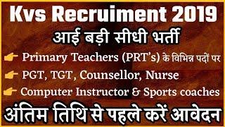 KVS Recruitment 2019-20 Notification for TGT/PGT/Primary/Nurse/Yoga/Music/Dance/Craft Teacher