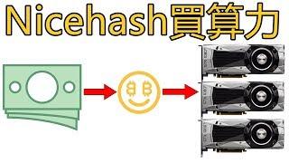 【神秘】Nicehash購買算力教學!