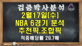 02월 17일(수) NBA 6경기 분석과 추천픽(조합픽…