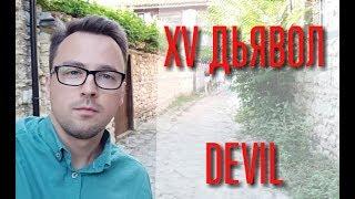 ТАРО Старший аркан - 15 Дьявол