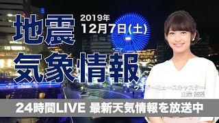 ウェザーニュース live stream on Youtube.com