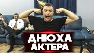 ТРЕШ С ДНЮХИ АКТЕРА!!!