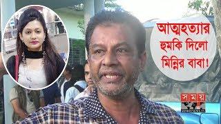 আত্মহত্যার হুমকি দিলো মিন্নির বাবা! | Barguna News | Somoy TV