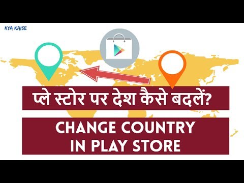 how to change play store country settings