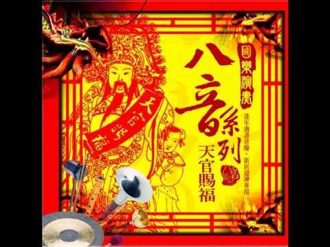北管 - 轎前鼓 / Litter front Drum (Beiguan Music)
