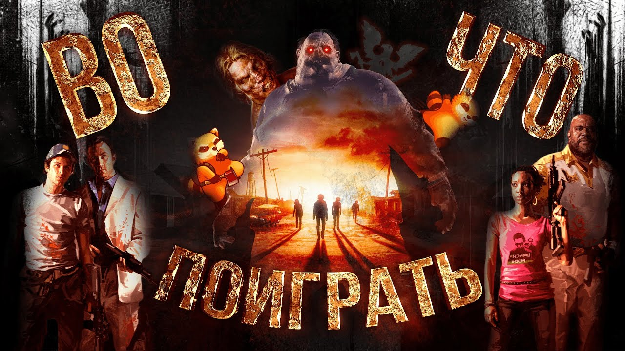 Во Что Поиграть на Карантине | Dying Light, Left 4 Dead 2, State Of Decay 2, Dead Island