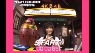 2007年1月11日 毎回AKB48メンバーが番組から出題される課題やゲームに挑...