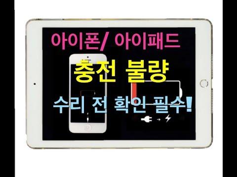 수리전 필수 확인 !! 아이폰/ 아이패�
