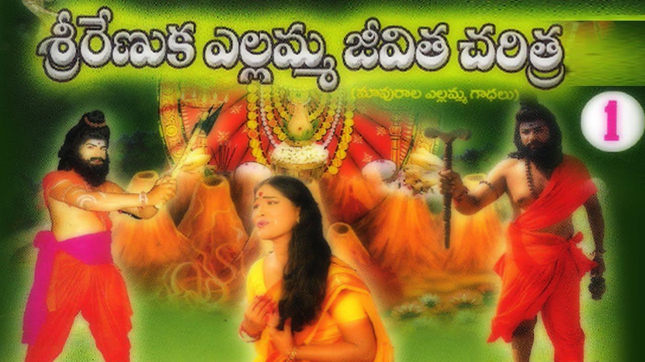 Sri Renuka Yellamma Devi Sri Renuka Yellamma Jeevitha Full Charitra
