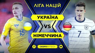 Україна Німеччина Студія перед матчем Скорофутбол