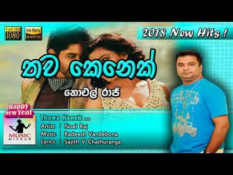thawa-kenek-noel-raj-new-song-2018
