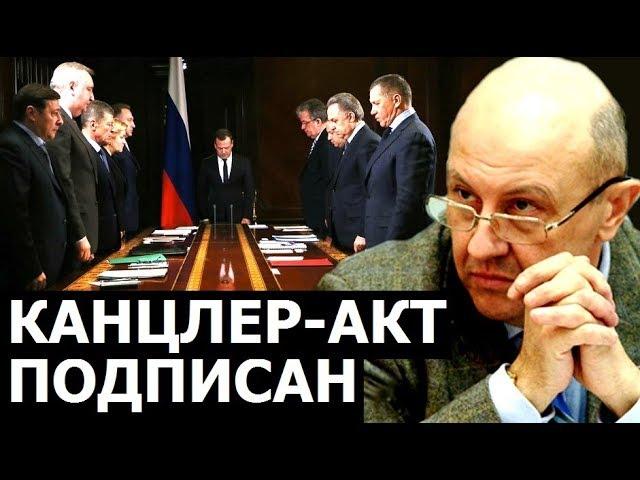 """Признаки того, что Россия подписала """"Канцлер-Акт"""". Андрей Фурсов"""