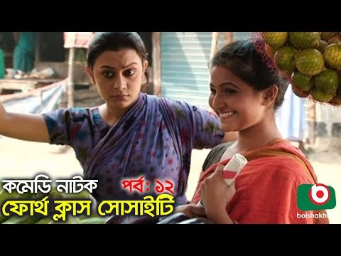 Download Youtube: Bangla Funny Natok | Fourth Class Society | EP 12 | Rawnak Hasan, Anisur Rahman Milon, Humaira Himu