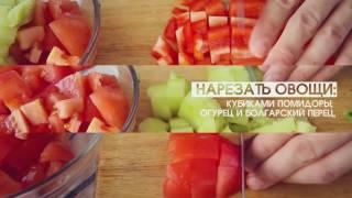 Как приготовить андалузский гаспачо? Видео-рецепт! | Айдиго