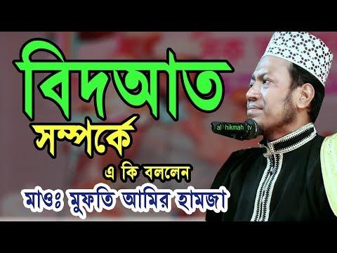 Bidat Somporke Aki Bollen Mawlana Mufti Amir Hamza New Al Hikmah Tv Waz