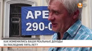 Опрос: как изменились доходы екатеринбургцев