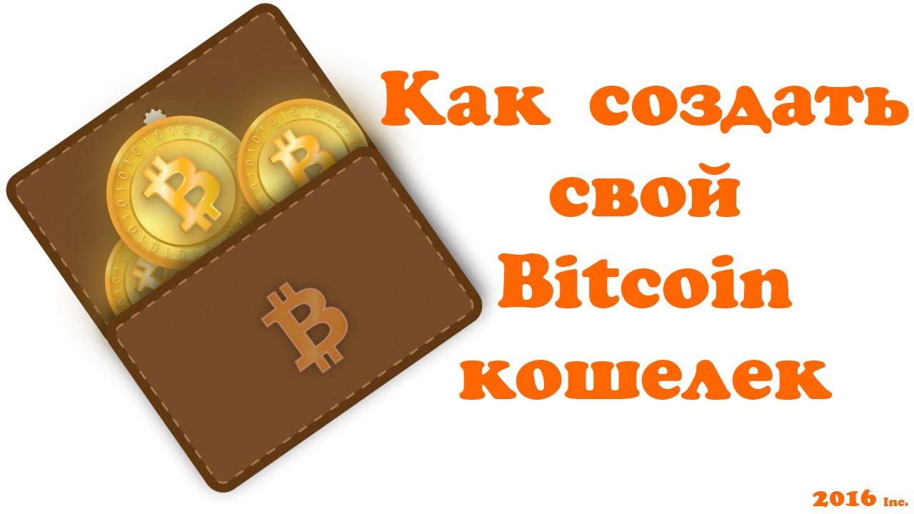 Как сделать биткоин самому-13