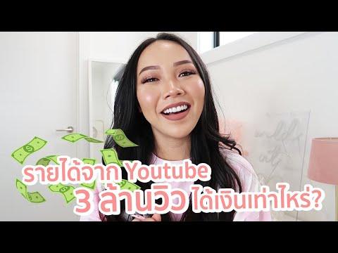 รายได้จาก Youtube วีดีโอ 3,000,000 วิว ได้เงินเท่าไหร่?