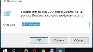 Как в Windows 10 создать ярлык для запуска диалогового окна «Выполнить»