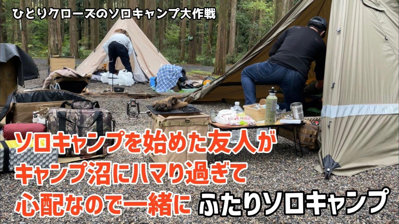 ひとりクローズのソロキャンプ大作戦 ソロキャンプを始めた友人がキャンプ沼にハマり過ぎて心配なので一緒にふたりソロキャンプ★
