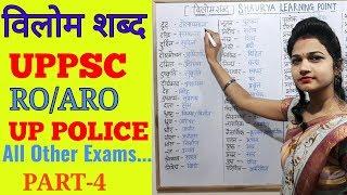 Hindi Vilom Shabd(विलोम शब्द) PART -4  UPPSC RO ARO UP POLICE UPSSSC VDO  RAS TET EXAM