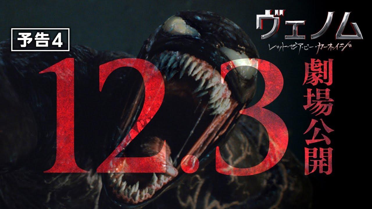 『ヴェノム:レット・ゼア・ビー・カーネイジ』予告4 12月3日(金)全国ロードショー #ヴェノム #カーネイジ