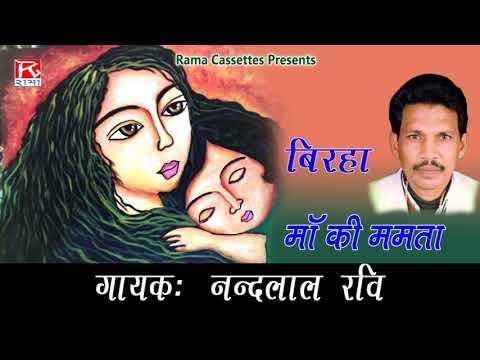 Maa Ki Mamta Bhojpuri Purvanchali Birha Maa Ki Mamta Sung By Nand Lal Ravi,