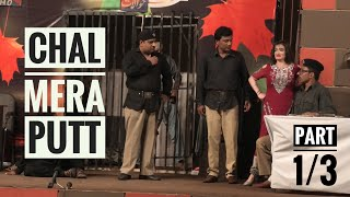 Chal Mera Putt New Comedy Stage Drama - Part 1